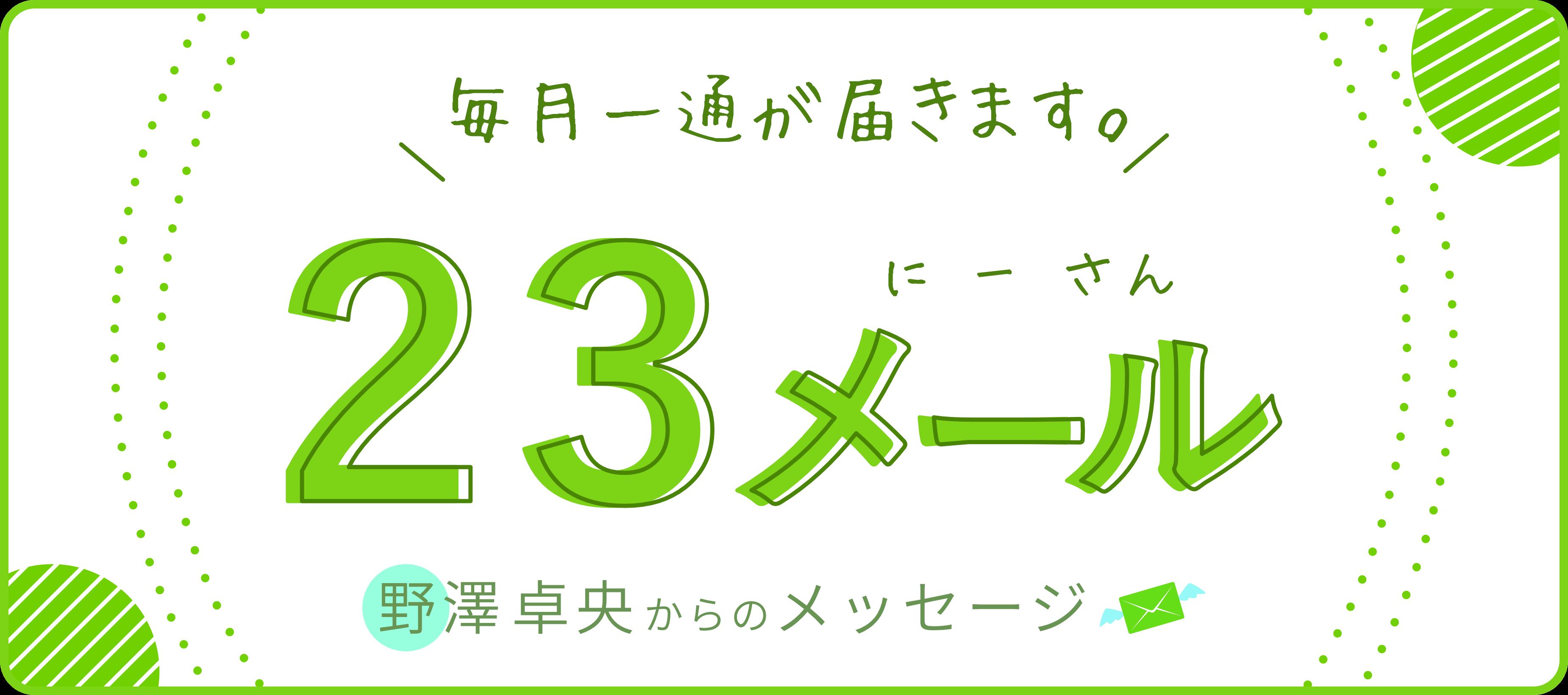 23メール-SP