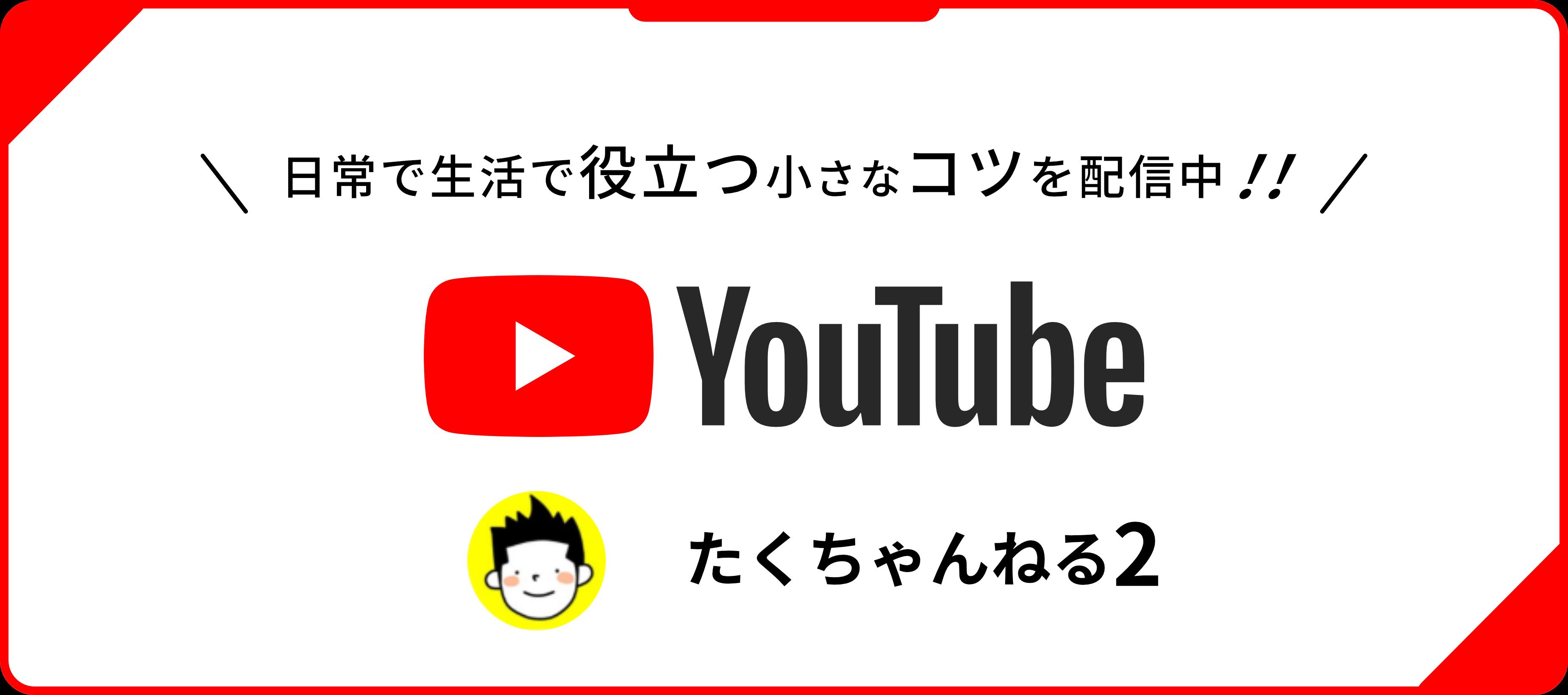 たくチャンネル2