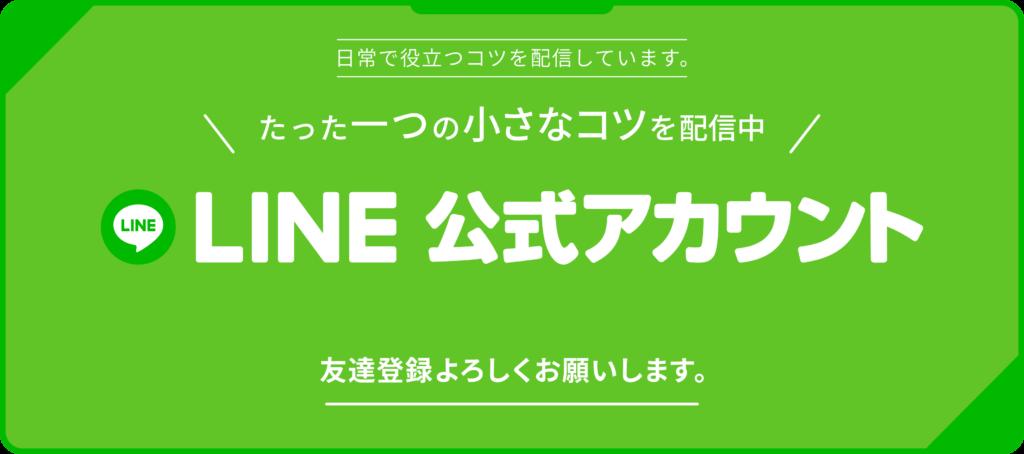 LINE 公式アカウント