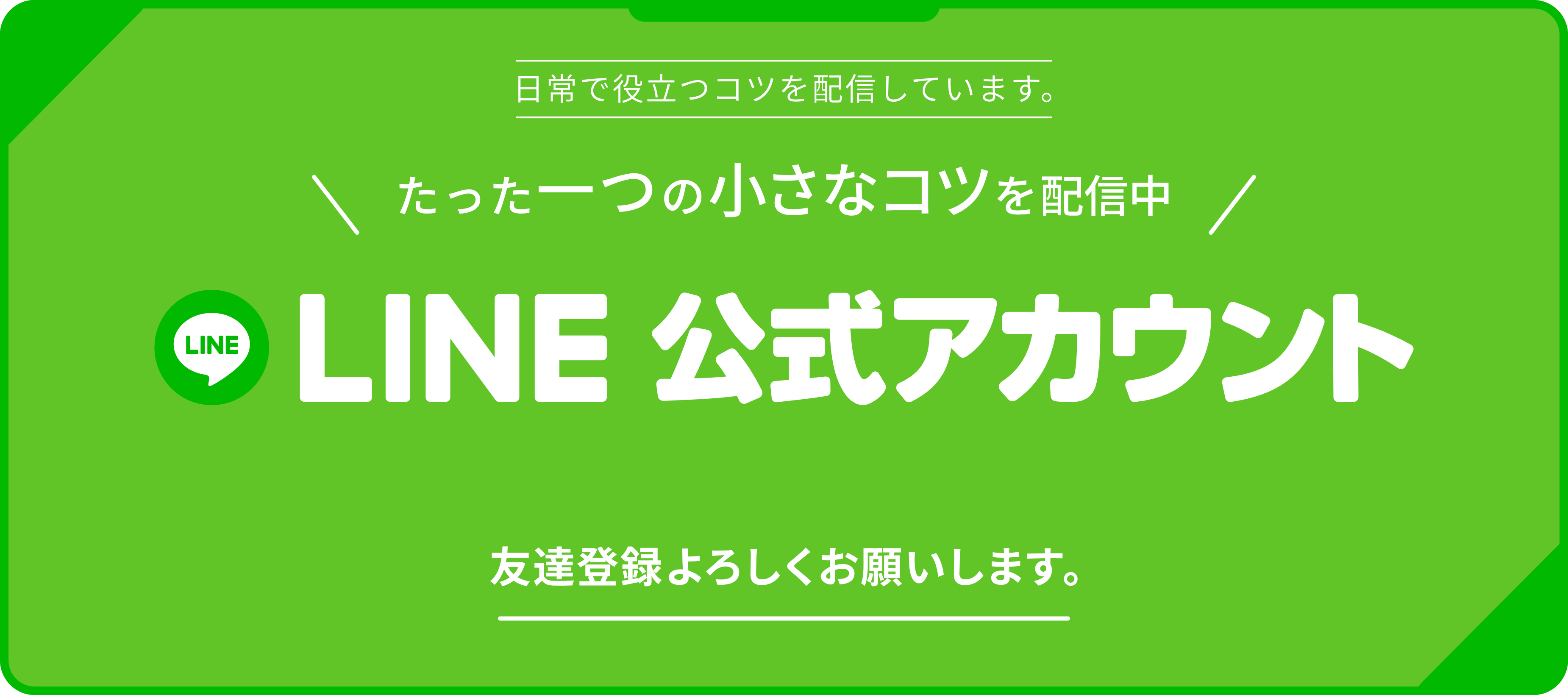 LINE@-SP