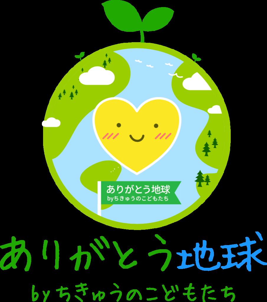 ありがとう地球 ロゴ